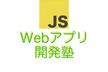 JavaScriptフレームワークを学ぶWebアプリ開発塾 #14 今回の題はReactNative