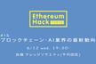 【定員枠増】#15 ブロックチェーン・AI業界の最新動向