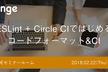 JSLounge「ESLint + Circle CIではじめるコードフォーマット&CI」ハンズオン
