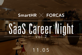 SmartHR × FORCAS SaaS Career Night vol.2