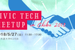 Civic Tech Meetup in Chiba 2018