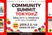 CommunitySummitTokyo #2