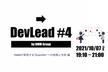"DevLead by DMM #4 〜DMMが実現する""Scientific""への挑戦と失敗編〜"