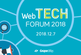 Web TECH FORUM 2018