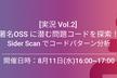 [実況Vol.2] 著名OSS に潜む問題コードを探索!Sider Scan でコードパターン分析