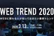 新潟グラム2020 Vol.1「WEBに関わる人が知っておきたい2020最新トレンド」
