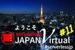 Serverless Meetup Japan Virtual #11