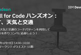 Call for Code ハンズオン: IoT、天気と交通