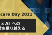 DLLAB Healthcare Day 2021 ~医療 x AI への参入障壁を乗り越える~