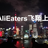 AliEaters Fly to 上海 #1 「AliEaters飞翔上海」