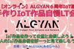 【オンライン】ALGYAN6周年IoT基板・手作りIoT作品自慢LT会!