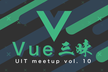 UIT meetup vol.10 『Vue 三昧』