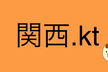 Kansai.kt #4 〜呑んだくれLT大会〜