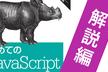 JavaScriptで学ぶ プログラミング入門丸一日コース 10月20日(土) @connpass
