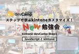 kintone devCamp Step1 @大阪