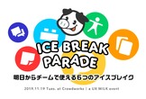 【東京】Ice Break Parade