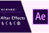After Effectsもくもく会 #1