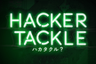 第3回 Hacker Tackle
