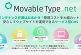 Webサービス型CMS - MovableType.net ハンズオンセミナー【WEB制作者向け】