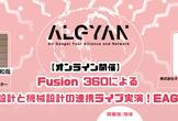 【オンライン】Fusion 360による電子回路設計と機械設計の連携ライブ実演!EAGLE連携も!